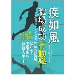 疾如風職場成功行動學 /