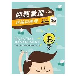 財務管理 : 理論與應用 = Financial management : theory and practice /