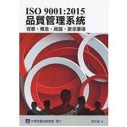 ISO 9001:2015 品質管理系統 背景、概念、用語、要求事項