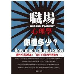 職場心理學,你懂多少?
