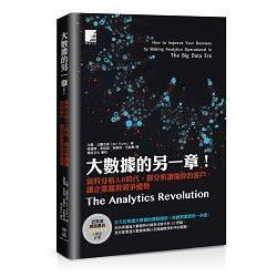 大數據的另一章!:資料分析3.0時代,靠分析讀懂你的客戶,讓企業贏得競爭優勢