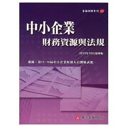 中小企業財務資源與法規:2015年第4版