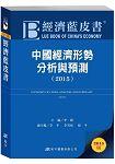 經濟藍皮書:中國經濟形勢分析與預測^(2015^)