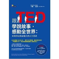 跟TED學說故事,感動全世界 : 好故事是你最強大的人生資產 /