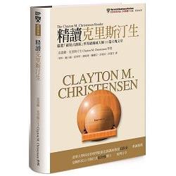 精讀克里斯汀生:嚴選「破壞式創新」世界級權威大師11篇大塊文章