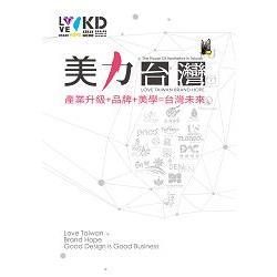 美力臺灣:產業升級+品牌+學=臺灣未來
