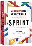 Google創投認證!SPRINT衝刺計畫