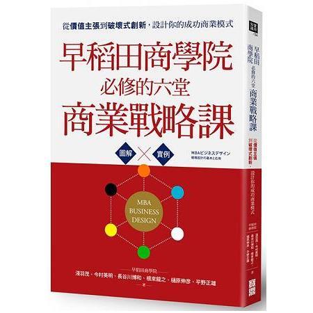 早稻田商學院必修的六堂商業戰略課:從價值主張到破壞式創新,設計你的成功商業模式