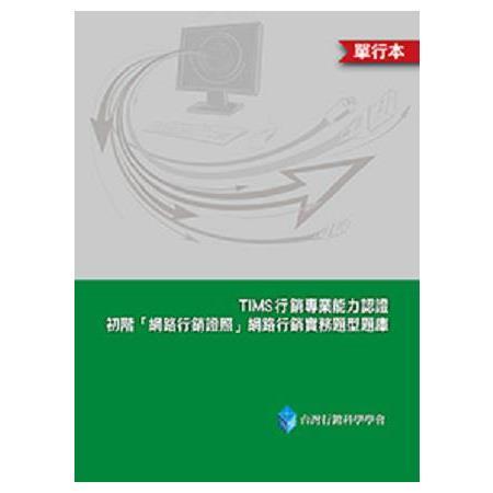 TIMS行銷專業能力認證-初階「網路行銷證照」網路行銷實務題型題庫(單行本)
