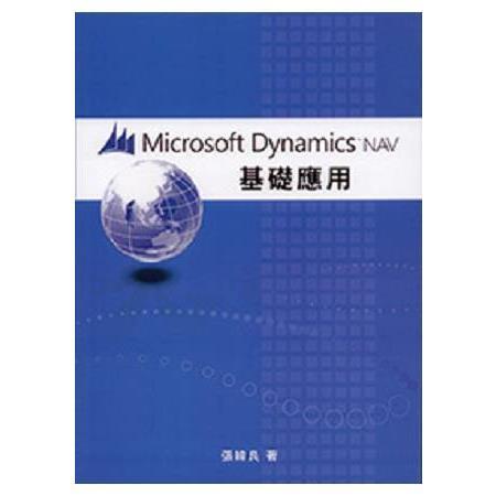Microsoft Dynamics NAV基礎應用