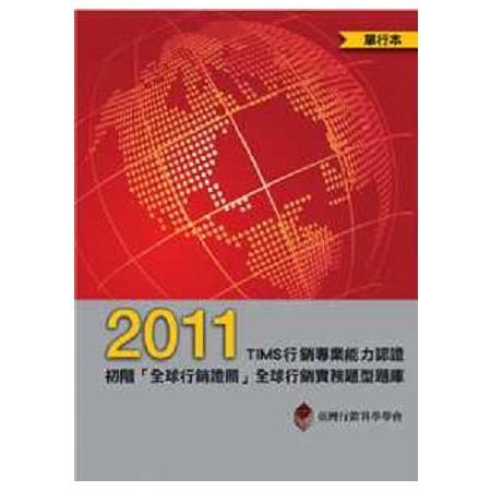 2011年TIMS行銷專業能力認證-初階「全球行銷證照」全球行銷實務題型題庫(單行本)