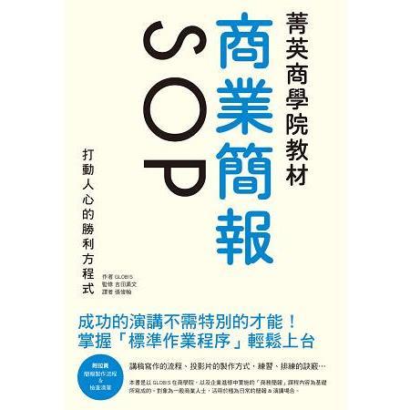 菁英商學院教材:商業簡報S.O.P