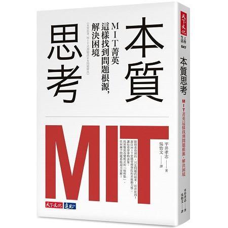 本質思考:MIT菁英這樣找到問題根源-解決困境