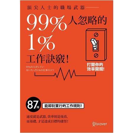 頂尖人士的職場武器:99%人忽略的1%工作訣竅!
