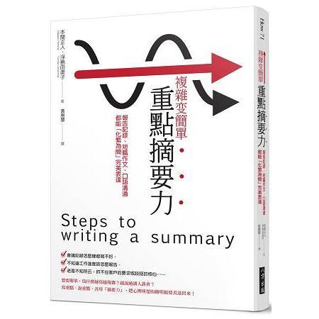複雜變簡單 重點摘要力:報告記錄.短篇作文.口語溝通都能「化繁為簡」完美表達