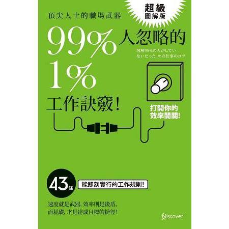 超級圖解版頂尖人士的職場武器:99%人忽略的1%工作訣竅!:打開你的效率開闗!