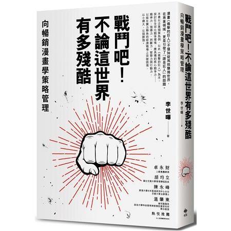 戰鬥吧!不論這世界有多殘酷:向暢銷漫畫學策略管理