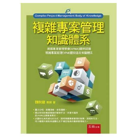 複雜專案管理知識體系:美國專案管理學會證照認證適用
