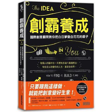 創霸養成:國際創意顧問教你把白日夢變白花花的銀子