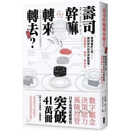 壽司幹嘛轉來轉去?.2:管理會計入門:微利時代如何突破困境,搞懂數字,最快!最有效!