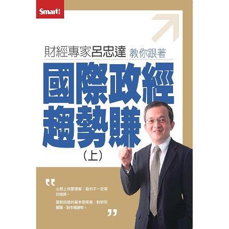 財經專家呂忠達教你跟著國際政經趨勢賺(上):(DVD+講義書)