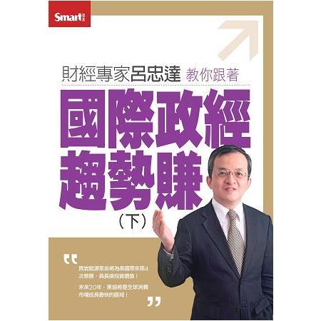 財經專家呂忠達教你跟著國際政經趨勢賺(下):(DVD+講義書)