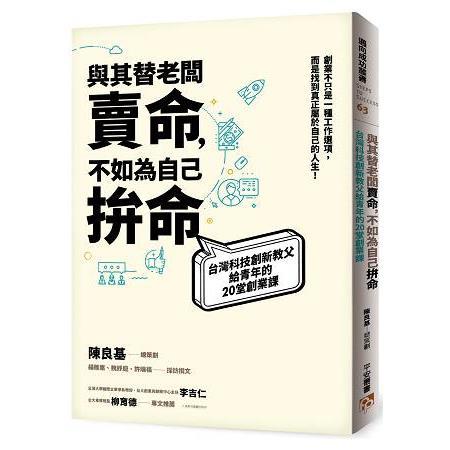 與其替老闆賣命,不如為自己拼命:台灣科技創新教父給青年的20堂創業課