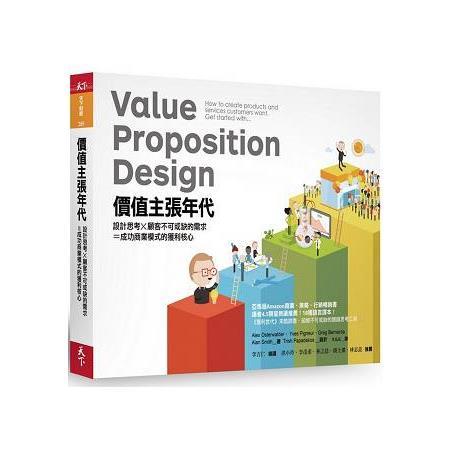 價值主張年代:設計思考X顧客不可或缺的需求=成功商業模式的獲利核心(特價品不再折扣)