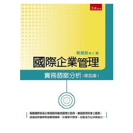 國際企業管理-實務個案分析