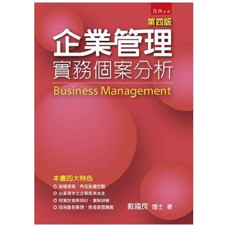 企業管理-實務個案分析