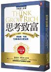 思考致富:暢銷全球六千萬冊,「億萬富翁締造者」拿破崙.希爾的13條成功白金法則(隨書贈「思考致富實踐手冊」)