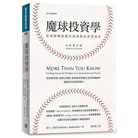 魔球投資學:莊家與賭徒都在找尋的投資潛規則(全新增訂版)