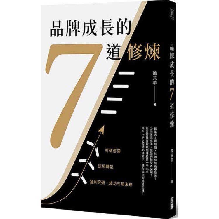 預購(108/02/01出貨)品牌成長的7道修煉:打破停滯×逆境轉型×獲利突破,成功布局未來