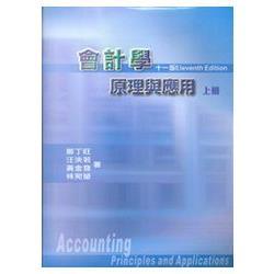 會計學原理與應用(上冊)第十三版