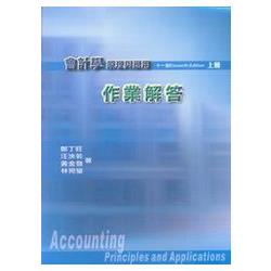 會計學原理與應用作業解答