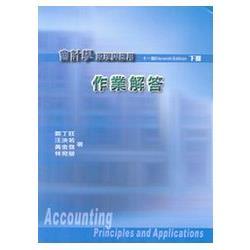 會計學原理與應用作業解答(下冊)第十三版