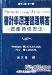 審計學原理習題解答-資產負債表法-第十二