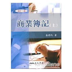 商業簿記(上)(增訂二版)