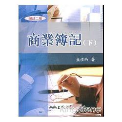 商業簿記(下)(增訂二版)