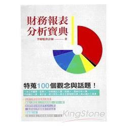 財務報表分析寶典:特蒐100個觀念與話題