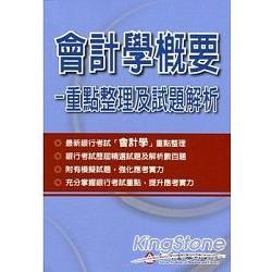 會計學概要:重點整理及試題解析