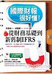 國際財報很好懂:從財務基礎到新舊制IFRS