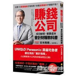 賺錢公司成功祕密,都靠這本會計財報教科書:UNIQLO、Panasonic、黑貓宅急便都在用的會計指南,小企業