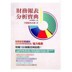 財務報表分析寶典:特蒐130個觀念與話題