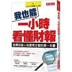 我也能一小時看懂財報:股票投資人與優秀主管的第一本書