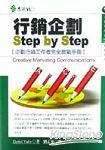 行銷企劃STEP BY STEP