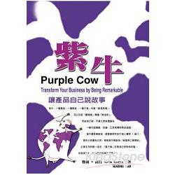紫牛-讓產品自己說故事