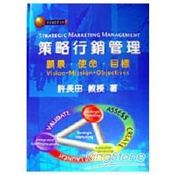 策略行銷管理 : 願景.使命.目標 = Strategic marketing management /