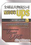 物流 ~配送 UPS