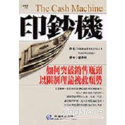 印鈔機The Cash Machine